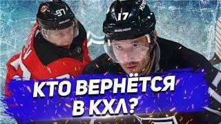 КОВАЛЬЧУК, ГУСЕВ, СВЕЧНИКОВ – кто МОЖЕТ ВЕРНУТЬСЯ из НХЛ в КХЛ 19/20?