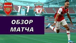 Арсенал Ливерпуль  1:1 | Обзор матча | Разбор матча | Лучшие моменты