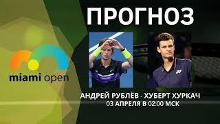 Андрей Рублёв - Хуберт Хуркач прогноз 3 апреля. Miami Open 2021