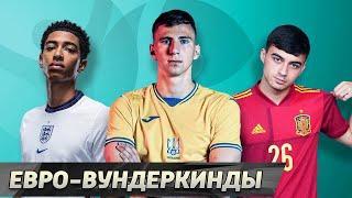 Топ-10 ВУНДЕРКИНДОВ на Евро-2020