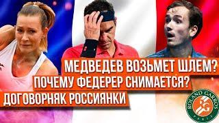 Обзор третьего круга ROLAND GARROS.Снятие ФЕДЕРЕРА. МЕДВЕДЕВ — гений.Российскую теннисистку посадят?