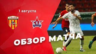 Обзор матча:  Алания — СКА Хабаровск