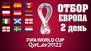 Футбол ОТБОР НА ЧЕМПИОНАТ МИРА 2022 В ЕВРОПЕ 2 ДЕНЬ! РЕЗУЛЬТАТЫ.ЧТО ПРОИСХОДИТ?