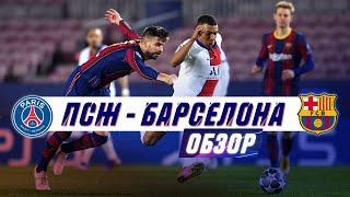 ПСЖ - БАРСЕЛОНА   ОБЗОР МАТЧА