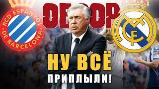 Эспаньол - Реал Мадрид 2:1 Обзор Матча Ла Лиги / Бензема не спасает