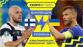 Фінляндія – Україна. Чемпіонат світу. Кваліфікація. Скорофутбол