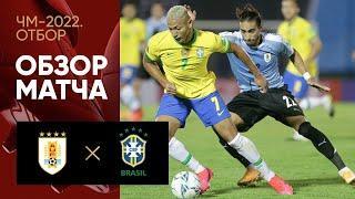 18.11.2020 Уругвай - Бразилия - 0:2. Обзор отборочного матча ЧМ-2022