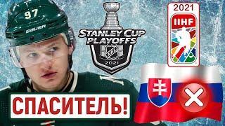 Первые голы Малкина и Капризова, великолепный Сорокин, Макдэвид в ауте, Россия проиграла Словакии